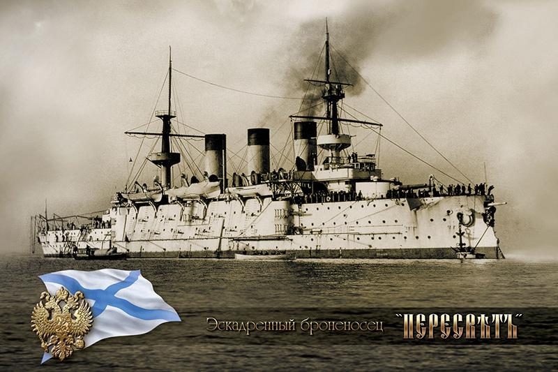 Пересвет - броненосец российского императорского флота