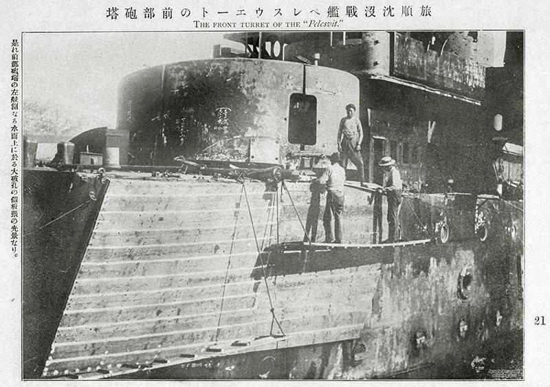 Затопленный броненосец 'Пересвет'. Работы по подъёму корабля. Фотография сделана в начале 1905 года