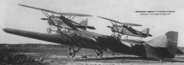ТБ-1 (АНТ-4) 'Самолет-звено-1' с двумя истребителями 'И-4'