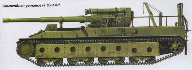 САУ СУ-14-1