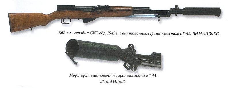 ВГ-44 и ВГ-45 - винтовочные гранатометы