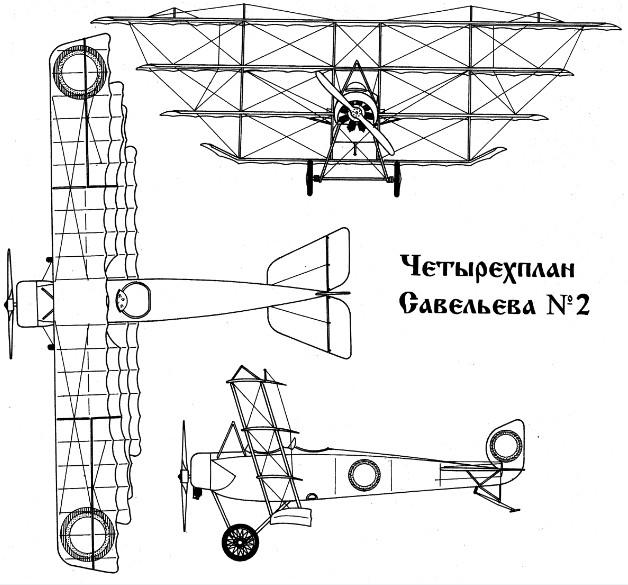Компоновочная схема четырехплана Савельева