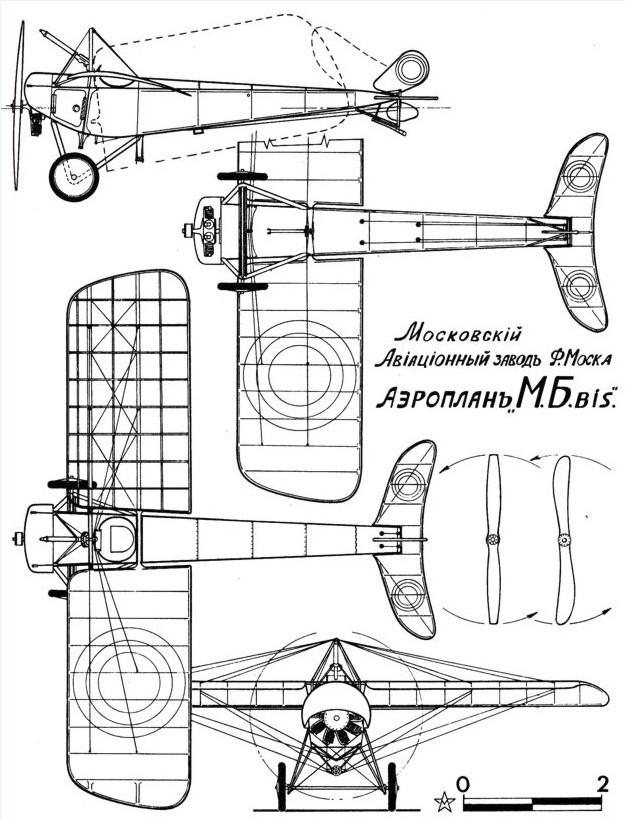 Истребитель «Моска-Б» (МБ бис)
