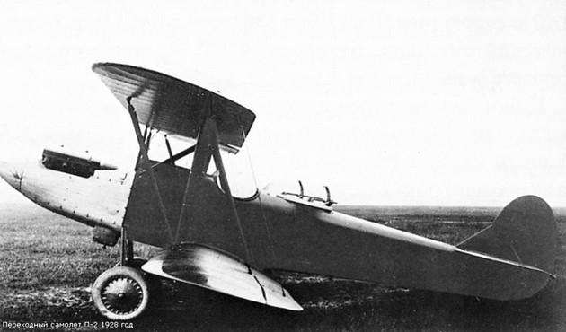 П-2 - переходной самолет