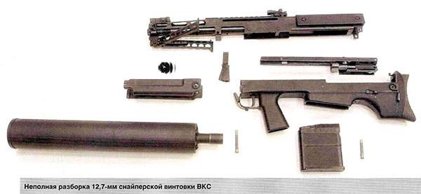снайперская винтовка ВКС «Выхлоп»