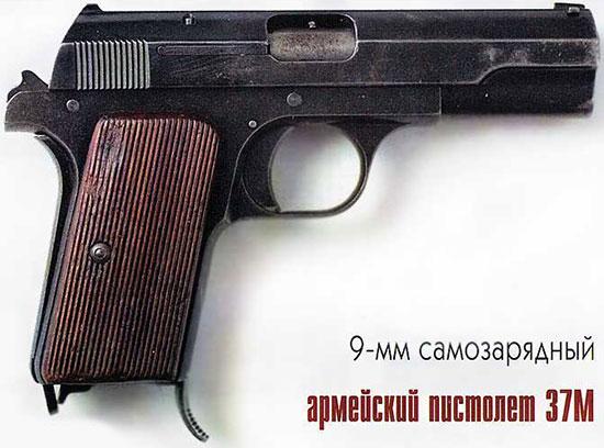 9-мм самозарядный армейский пистолет 37М