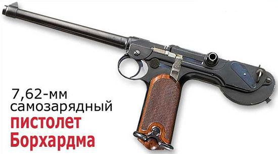 7,63-мм самозарядный пистолет Борхардта
