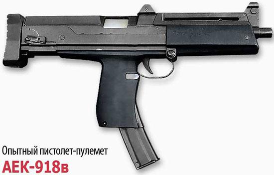 Опытный <a href='https://arsenal-info.ru/b/book/643295886/4' target='_self'>пистолет-пулемет</a> АЕК-918в