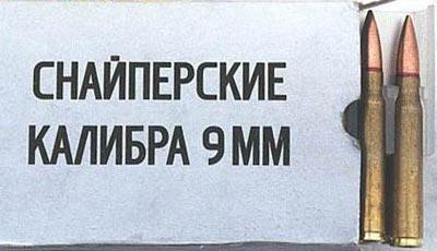 9.3х64 (9СН)
