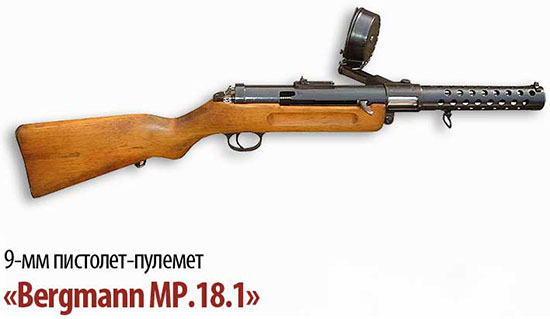 9-мм пистолет-пулемет «Bergmann» МР.18.1