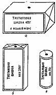 Тротил (взрывчатые вещества)
