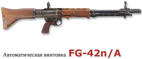 Автоматическая винтовка FG-42 mod. 1942 г