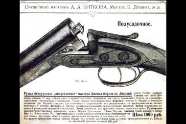 Ружье Purdey любого года выпуска оценивается на рынке в зависимости от состояния