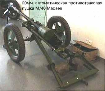 20-мм автоматическая пушка Мадсен