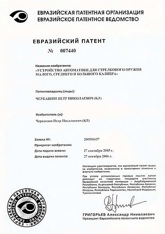 Евразийский патент на новую схему автоматики, предлагаемую Петром Черкашиным