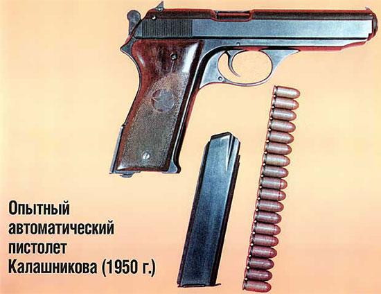 Опытный автоматический пистолет Калашникова