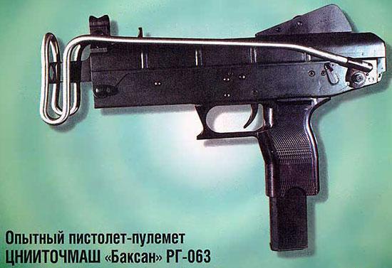 Опытный пистолет-пулемет «Баксан» РГ-063