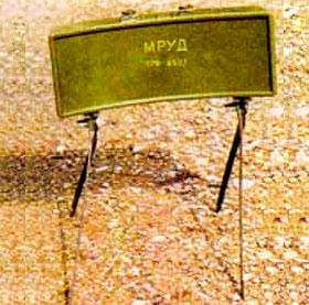 Противопехотная мина MRUD (МРУД)