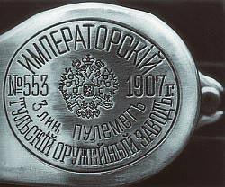 Клеймо на кожухе возвратной пружины русского станкового пулемета «Максим» модели 1905 года производства императорского Тульского оружейного завода