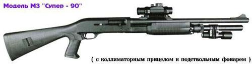 Бенелли М3S90