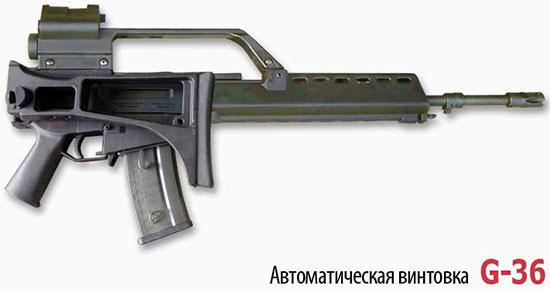 5,56-мм немецкая автоматическая винтовка G-36