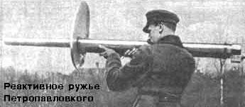 реактивное ружье Б.С. Петропавловского
