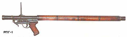 Ручной противотанковый гранатомет РПГ-1