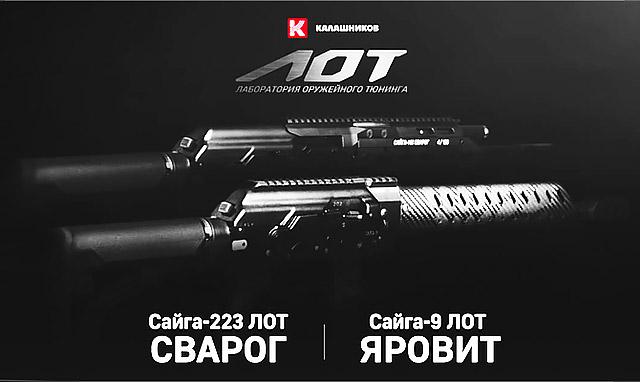 Сайга-9 ЛОТ «ЯРОВИТ»