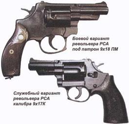 револьвер РСА