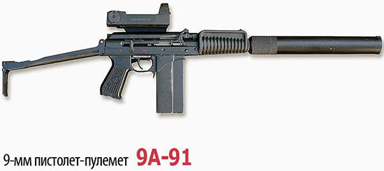 9-мм пистолет-пулемет 9A-91