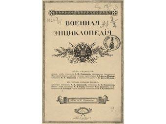 Титул 18-томной «Военной энциклопедии»