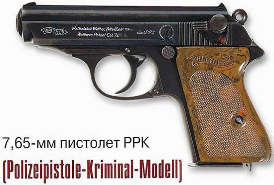 7,65-мм пистолет РРК (Polizeipistole Kriminal Modell)