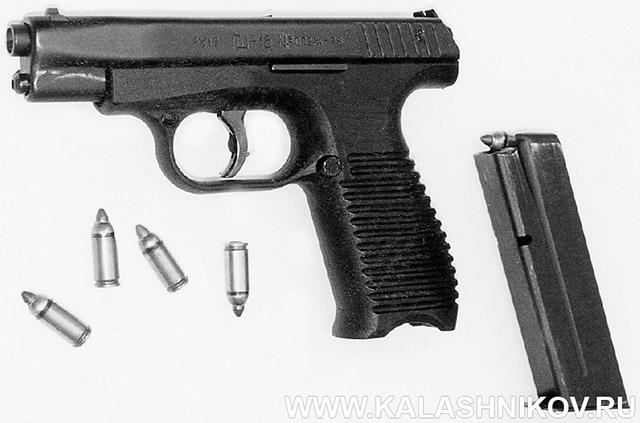 9-мм пистолет ГШ-18 конструкции Грязева В. П. и Шипунова А. Г. (КБП) под патрон ПБП (9х19). Принцип работы автоматики – отдача затвора при коротком ходе ствола