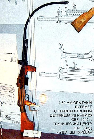 7,62-мм опытный пулемет с кривым стволом Дегтярева РД №4Г-120 обр. 1945 г. Технический центр ОАО «ЗИД им В.А. Дегтярева»