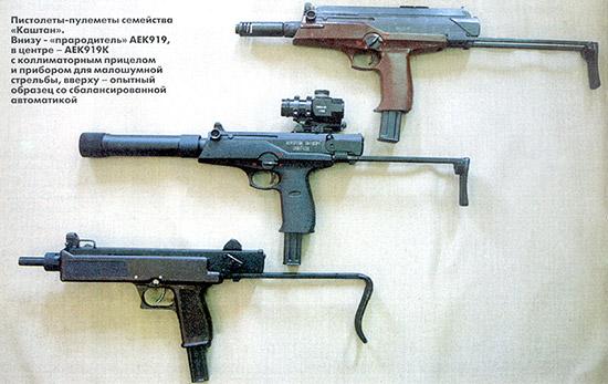 Пистолеты-пулеметы семейства «Каштан». Внизу – «прародитель» АЕК919, в центре – АЕК919К с коллиматорным прицелом и прибором для малошумной стрельбы, вверху – опытный образец со сбалансированной автоматикой