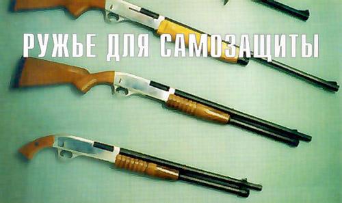 Опытные образцы оружия АО Вятско-Полянский машиностроительный завод «Молот» на выставке «Сибохрана-95»