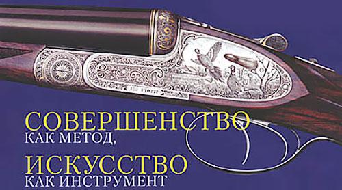 Девиз оружейников Пиотти