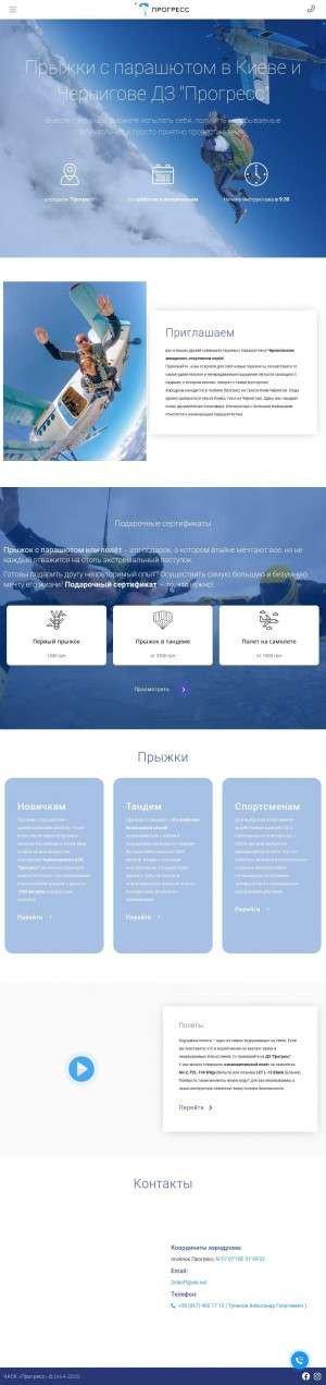 Предпросмотр для www.progres.org.ua — Часк Прогресс