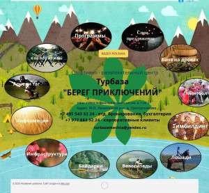 Предпросмотр для www.turbaza-mechta.com — Последний патрон