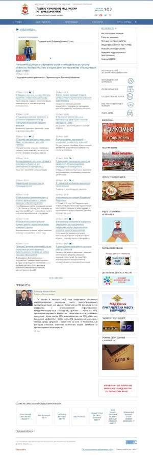 Предпросмотр для 59.mvd.ru — Участковый пункт полиции
