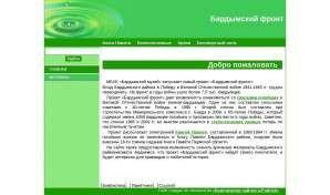 Предпросмотр для pobeda.barda-museum.edusite.ru — Военный коммисариат Бардымского района