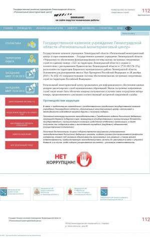 Предпросмотр для 112lo.ru — ГКУ ЛО Региональный мониторинговый центр