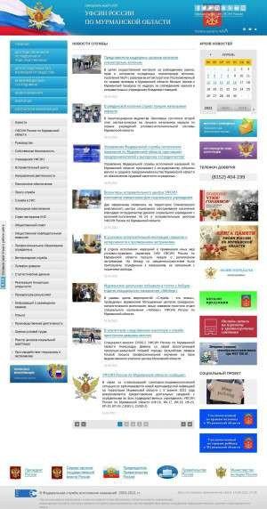 Предпросмотр для www.51.fsin.su — Апатитский межмуниципальный филиал ФКУ УИИ УФСИН России по Мурманской области