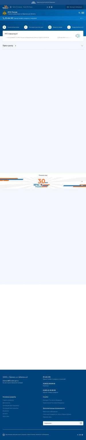 Предпросмотр для 51.mchs.gov.ru — Мурманский арктический комплексный аварийно-спасательный центр, филиал Северо-западный региональный поисково-спасательный отряд МЧС России