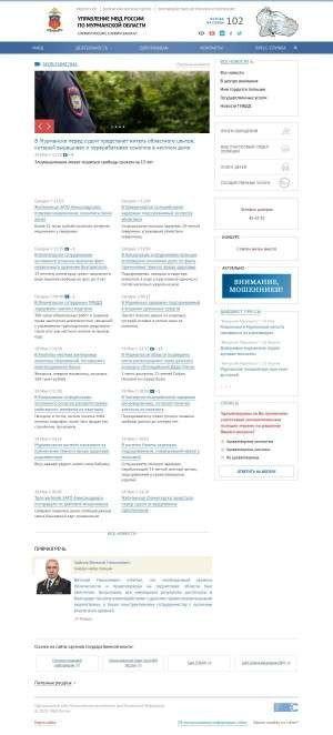 Предпросмотр для 51.mvd.ru — Отдел полиции по обслуживанию города Кировска МО МВД России Апатитский