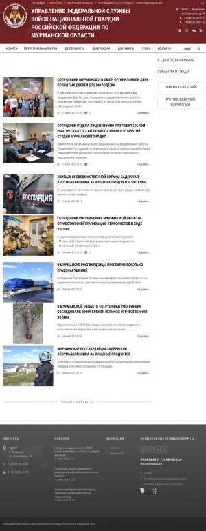 Предпросмотр для 51.rosgvard.ru — Центр Лицензионно-разрешительной Работы Управления Росгвардии по Мурманской области