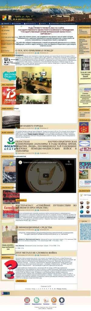 Предпросмотр для archive-kirovsk.ru — Государственный архив Мурманской области в г. Кировске