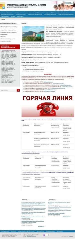 Предпросмотр для edukirovsk.ru — Комитет образования, культуры и спорта администрации города Кировска