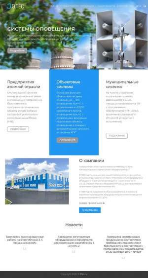 Предпросмотр для www.eles.ru — Элес