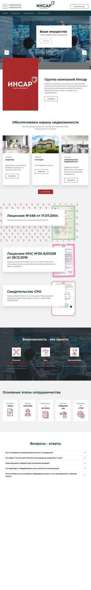 Предпросмотр для www.insar47.ru — Охранная Организация Инсар